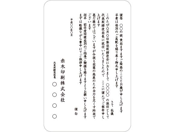 社長交代(単判)